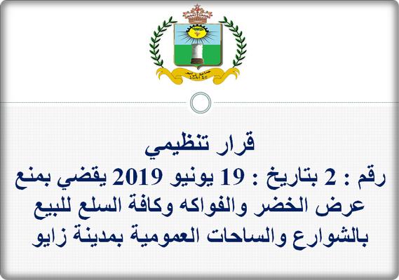 قرار تنظيمي رقم : 2 بتاريخ : 19 يونيو 2019 يقضي بمنع عرض الخضر والفواكه وكافة السلع للبيع بالشوارع والساحات العمومية بالمدينة