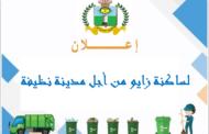 إعــــــــلان .. لساكنة زايو من أجل مدينة نظيفة