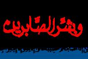 تعزية ومواساة في وفاة أخ السيد محمد عزاوي موظف بجماعة زايو