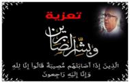 """رئيس المجلس الجماعي لزايو يعزي في وفاة المرحوم """"حسن طجيو"""""""