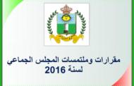 مقرارات وملتمسات المجلس الجماعي لسنة 2016