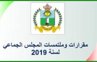 مقرارات وملتمسات المجلس الجماعي لسنة 2019