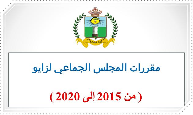 مقررات المجلس الجماعي لزايو  ( من 2015 إلى 2020 )