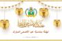 تهنئة بمناسبة حلول عيد الأضحى المبارك لسنة 1442 - 2021