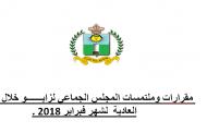 مقرارات وملتمسات المجلس الجماعي لزايـــــــو خلال الدورة العادية لشهر فبراير 2018