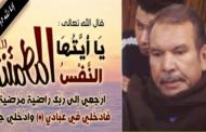 رئيس جماعة زايو يعزي عائلة الفقيد محمد عنوري