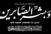رئيس المجلس الجماعي لزايو يعزي في وفاة والدة السيد جمال العموري الموظف بالجماعة