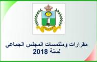 مقرارات وملتمسات المجلس الجماعي لسنة 2018