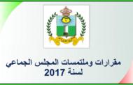 مقرارات وملتمسات المجلس الجماعي لسنة 2017