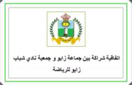 اتفاقية شراكة بين جماعة زايو و جمعية نادي شباب زايو للرياضة