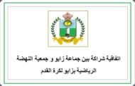 اتفاقية شراكة بين جماعة زايو و جمعية النهضة الرياضية بزايو لكرة القدم