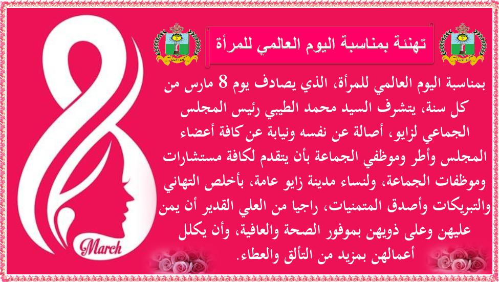 تهنئة بمناسبة اليوم العالمي للمرأة