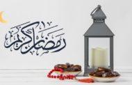 تهنئة بمناسبة حلول شهر رمضان المبارك لعام 1442 هجرية