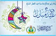 جماعة زايو تهنئكم بمناسبة عيد الفطر المبارك
